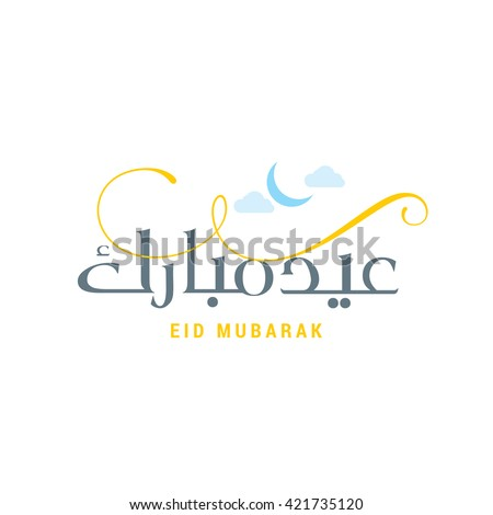 Creative Eid Mubarak text design. - stock vector