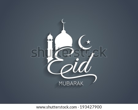 Creative Eid Mubarak text design. Vector illustration - stock vector