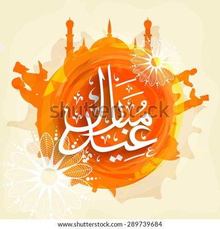 Creative frame decorated with Arabic calligraphy of text Eid Mubarak, mosque and illustration of Islamic people following their rituals for Muslim community festival celebration. - stock vector