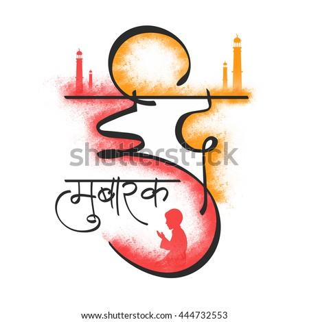 Simple Hindi Eid Al-Fitr Greeting - stock-vector-creative-hindi-text-eid-mubarak-on-colour-splash-background-elegant-greeting-card-design-for-444732553  Gallery_448569 .jpg