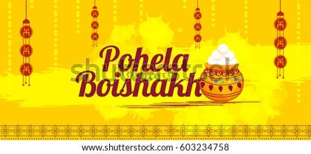 Celebration of pohela boishakh essay about myself