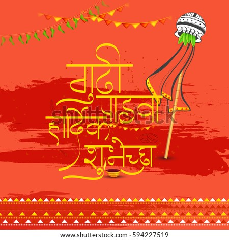 Creative lettering design gudi padwa hardik stock vector 2018 creative lettering design gudi padwa hardik shubhechha greeting card background m4hsunfo
