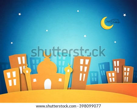 Creative paper cutout of Mosque on glossy night urban background for Holy Fasting Month of Muslim Community, Ramadan Kareem celebration.