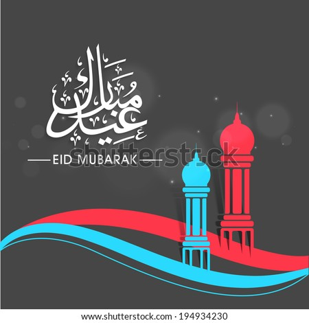 Creative poster, banner or flyer design with illustration of mosque and arabic Islamic calligraphy of text Eid Mubarak on grey background.  - stock vector