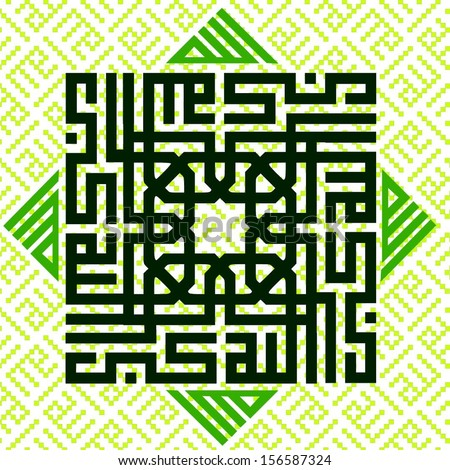 Creative repetition and intersection of arabic word (Allahu Akbar) in kufi square calligraphy which mean God is Great (CMYK) - stock vector