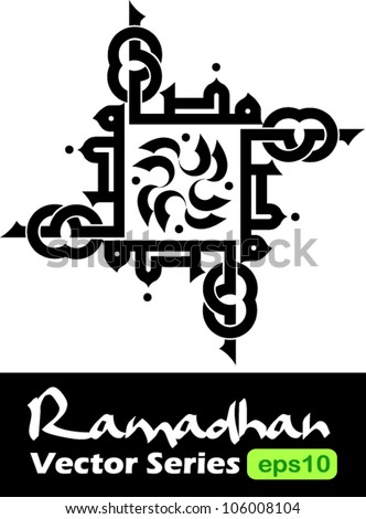 Creative repetition of Ramadan in kufi fatimi arabic calligraphy style (vector). Ramadan/Ramadhan/Ramazan is a holy fasting month for Muslim/Moslem. - stock vector