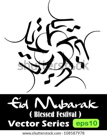 Creative repetitive composition of 'Eid' arabic calligraphy symbol in iranian moalla style. 'Eid' translation is festival and used to name two biggest muslim celebration which is Eid Fitr and Eid Adha - stock vector