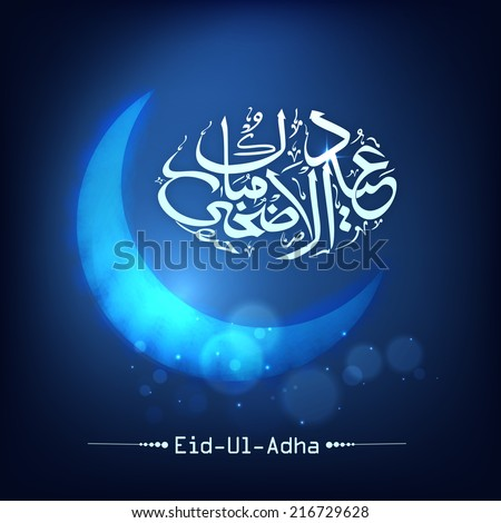 Crescent blue moon with arabic islamic calligraphy of text Eid-Ul-Adha Mubarak for Muslim community festival celebrations.  - stock vector