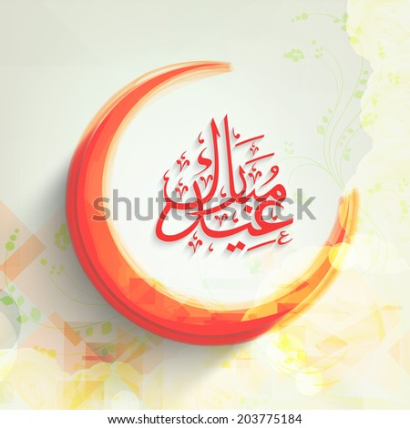 Crescent orange moon with arabic islamic calligraphy of text Eid Mubarak on shiny abstract background for Muslim community festival celebrations.  - stock vector