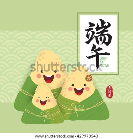Cute chinese rice dumplings cartoon character. Dragon boat festival illustration. (caption: Dragon Boat festival, 5th day of may) - stock vector