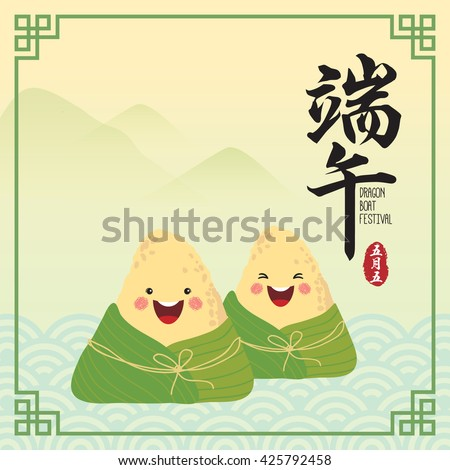 Cute chinese rice dumplings cartoon character with vector landscape. Dragon boat festival illustration. (caption: Dragon Boat festival, 5th day of may) - stock vector