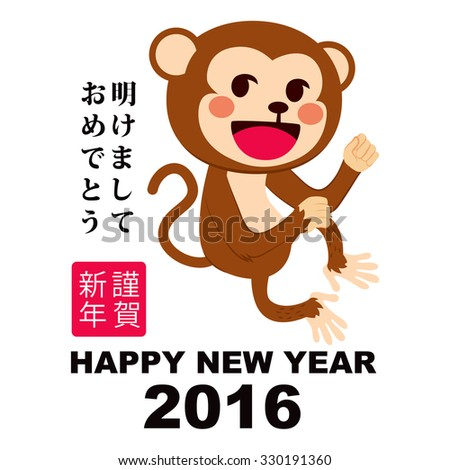 """Cute Chinese zodiac sign monkey character sitting celebrating 2016 new year with """"Happy New Year"""" in Japanese and Chinese - stock vector"""