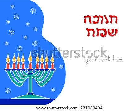 Cute Hannukah horizontal page design. Illustration of menorah candlestick, candles, flames, snow  flakes. Red Hebrew greeting text (Happy Hanukkah). Jewish holiday card with place for text. Eps 10. - stock vector