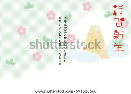 Cute Japanese Pattern New Years Card Stock Vector 691528660 ...