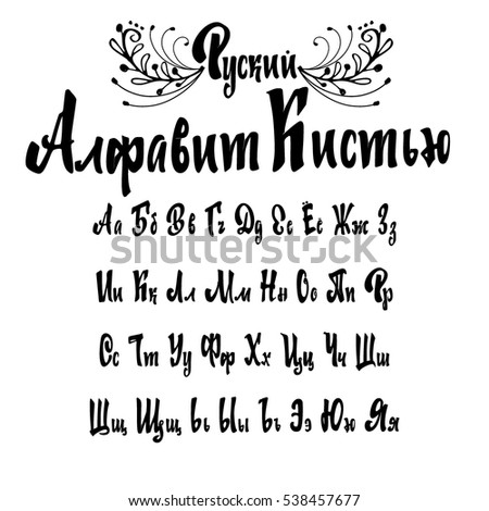 Cyrillic Alphabet A Set Of Capital Letters Written With Brush Translation The