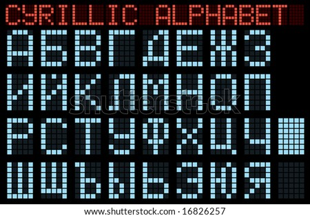 Cyrillic alphabet. Blue matrix indicator. Vector illustration.