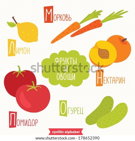 Cyrillic alphabet for kids with fruits and vegetables. Lemon, carrot, nectarine, cucumber , tomato.