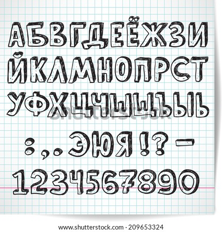Cyrillic font on decorative background checkered sheet of paper in the style of the sketch - stock vector