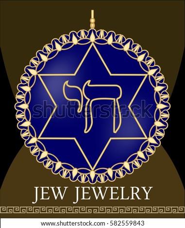 David Star Pendant Hebrew Symbol Life Stock Vector Hd Royalty Free