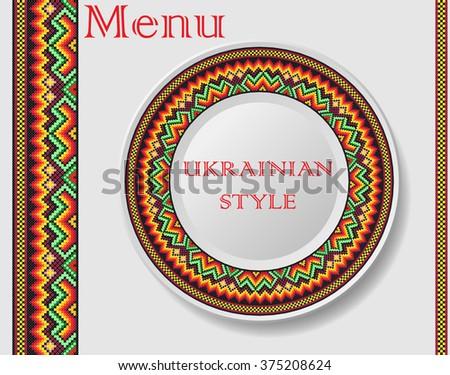 decorative plate for interior design. Vector illustration. round ornament of embroidered good like handmade cross-stitch ethnic Ukraine pattern. Menu template - stock vector