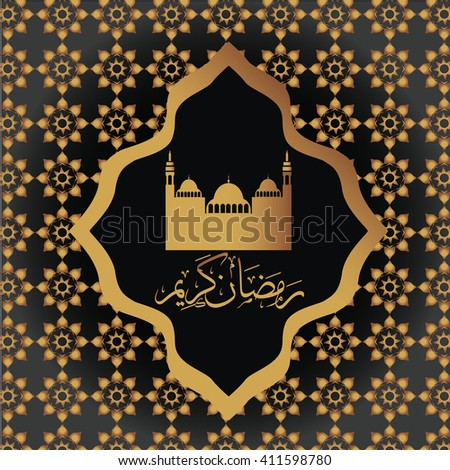 Design Celebratory Ramadan Kareem  card - stock vector