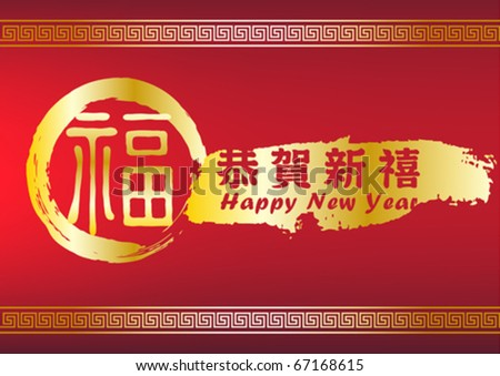 Design of Chinese New Year card with traditional calligraphy.