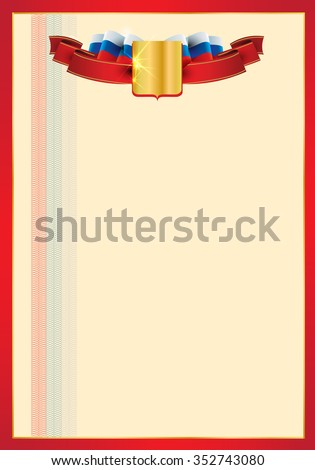 Diploma with a place for symbol - stock vector