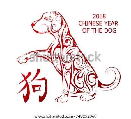 Dog Tattoo Symbol Chinese New Year Stock Vector 740252860 Shutterstock