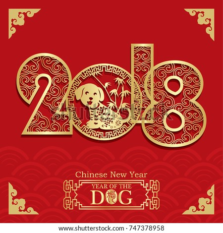 Dog year Chinese zodiac symbol with paper cut art / Chinese New Year 2018 Paper cutting Year of the Dog Vector Design