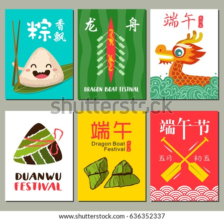 Dragon Boat Festival , dragon boat racing, layout design, greeting card, banner, poster, template design, vector illustration. Chinese text means dragon boat festival and dragon boat racing.