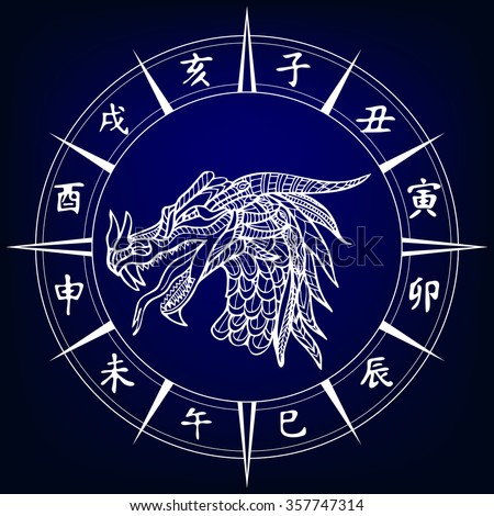 Dragon. Chinese horoscope sign - stock vector