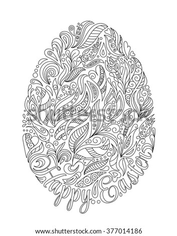 Easter Egg Pattern Zentangle Style Coloring Stock Vector