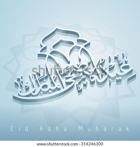 eid adha mubarak arabic calligraphy 3D vector - stock vector