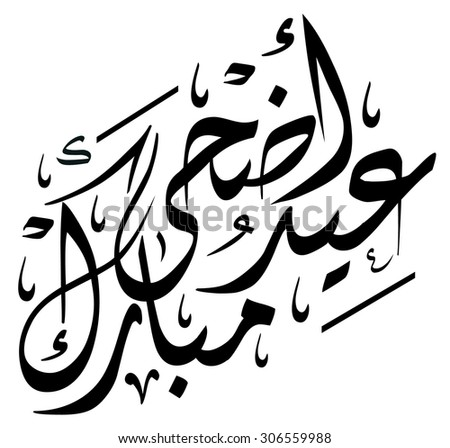 Eid Adha Mubarak in Arabic calligraphy - Diwani font - stock vector