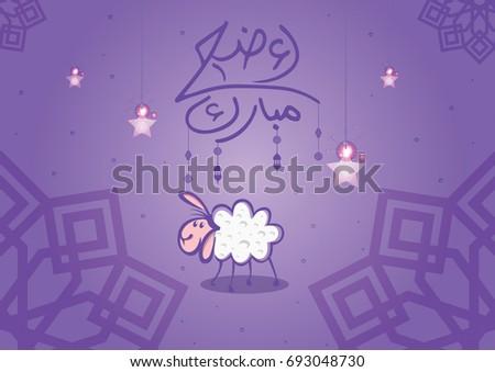 Eid al adha eiduladha greeting card stock vector 693048730 eid al adha eid ul adha greeting card with sheep eid mubarak m4hsunfo