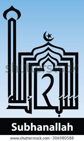 Eid al Adha/Eid ul Fitr vector of Islamic term 'Subhanallah ' (translation: Glorious is God / Glory be to God) in the beautiful classic geometry kufi arabic calligraphy style  - stock vector