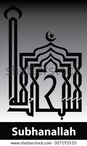 Eid al Adha/Eid ul Fitr vector of Islamic term 'Subhanallah ' (translation: Glorious is God / Glory be to God) in the beautiful classic geometry kufi arabic calligraphy style  - stock vector