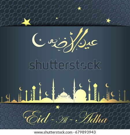 Eid al adha greeting cards religious stock vector royalty free eid al adha greeting cards religious themed background retro arabic text eid al adha m4hsunfo
