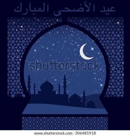 Eid Al Adha (Happy Festival) Window Card In Vector Format. - stock vector
