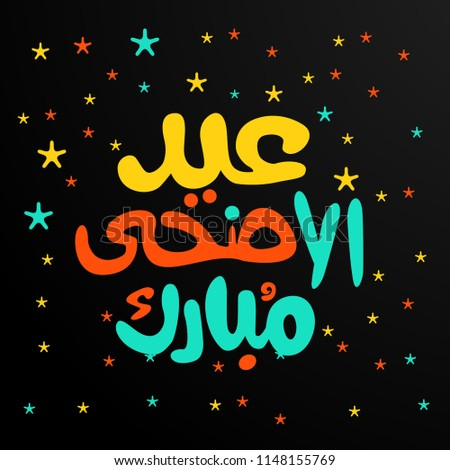 eid al adha mubarak or eid mubarak symbol has mean muslim event. vector doodle