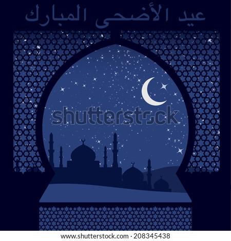 Eid Al Adha window card in vector format. - stock vector