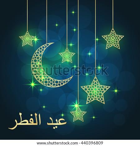Great Official Eid Al-Fitr Greeting - stock-vector-eid-al-fitr-greeting-card-on-blue-background-vector-illustration-eid-al-fitr-means-festival-of-440396809  Best Photo Reference_938835 .jpg