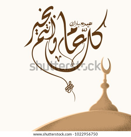 Download Arabic English Eid Al-Fitr 2018 - stock-vector-eid-al-fitr-mobarak-greeting-card-arabic-calligraphy-translation-wishes-of-a-prosperous-year-1022956750  Best Photo Reference_913716 .jpg