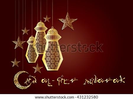 Cool Hajj Eid Al-Fitr Decorations - stock-vector-eid-al-fitr-mubarak-muslim-islamic-holiday-celebration-greeting-card-or-wallpaper-with-golden-431232580  Image_148047 .jpg