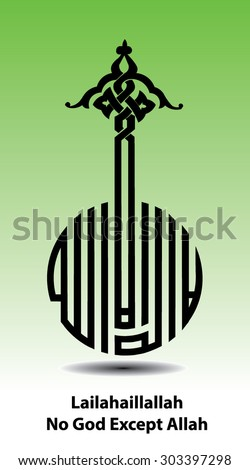 Eid calligraphy vector of an islamic term lailahaillallah (translation:There is no god but Allah). Also called shahada, its an Islamic creed declaring belief in the oneness of God and Muhamad prophecy - stock vector