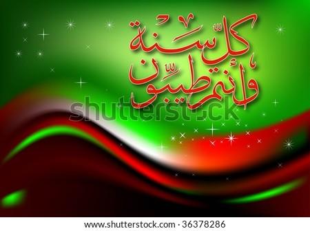 Eid Greeting Card - stock vector
