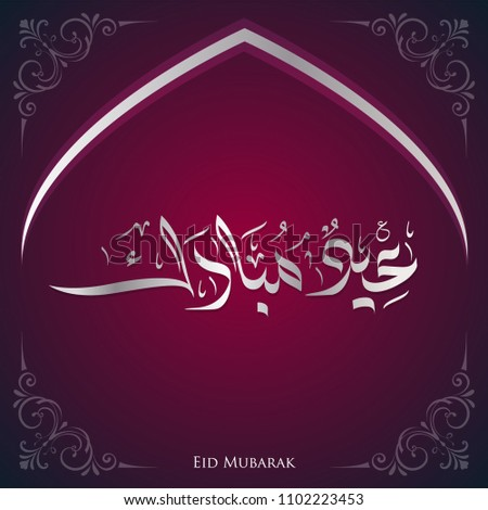 Eid greeting card arabic calligraphy style stock vector royalty eid greeting card arabic calligraphy style translation is blessed eid m4hsunfo
