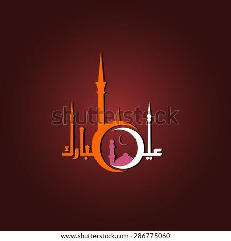 Eid greeting card illustrator stock vector royalty free 286775060 eid greeting card in illustrator m4hsunfo