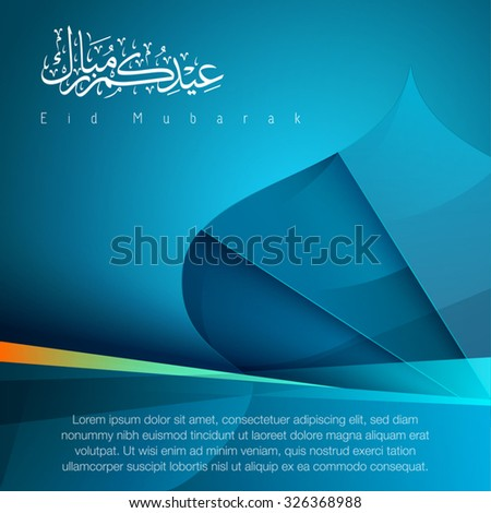 Eid greeting template with mosque dome and arabic calligraphy text Eid Mubarak - Translation : Blessed festival - stock vector