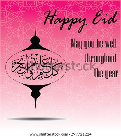 Eid greeting vector in thuluth arabic calligraphy style (translation:May you be well throughout the year).Commonly used to greet during celebration such as Eid Fitr, Eid Adha and new year festival - stock vector